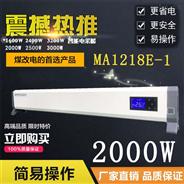瑪瑞克取暖器家用節能省電速熱踢腳取暖神器